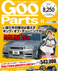 GooParts11����