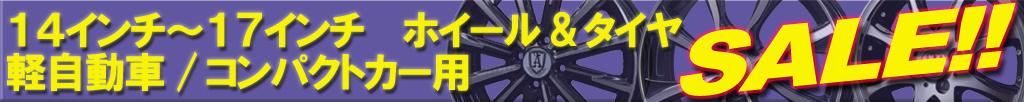 軽/コンパクトSALE
