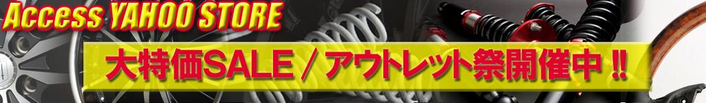 SALE!!激安スタート&アウトレット特価